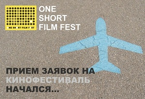 One Short Film Festival